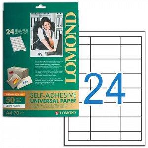 Этикетка самоклеящаяся LOMOND на листе А4, 24 этикетки, 64,6