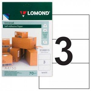 Этикетка самоклеящаяся LOMOND на листе А4, 3 этикетки, разме