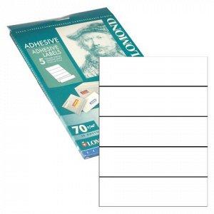 Этикетка самоклеящаяся LOMOND на листе А4, 5 этикеток, 210х5