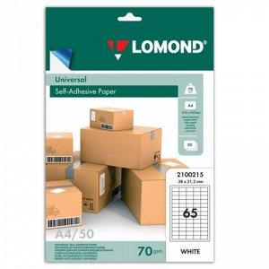 Этикетка самоклеящаяся LOMOND на листе А4, 65 этикеток, 38х2