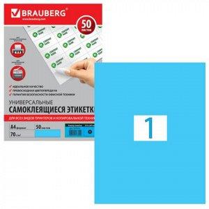 Этикетка самоклеящаяся А4, 1 этикетка 210х297мм, голубая 70г