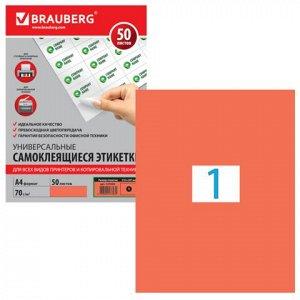 Этикетка самоклеящаяся А4, 1 этикетка 210х297мм, красная 70г