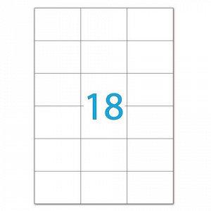 Этикетка самоклеящаяся А4, 18 этикеток 66,7х46мм, белая 70г/