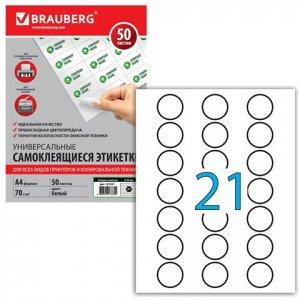 Этикетка самоклеящаяся А4, 24 этикетки круг D 40мм, белая 70
