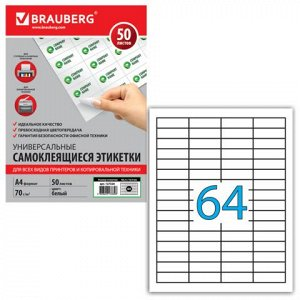 Этикетка самоклеящаяся А4, 64 этикетки 48,3х16,9мм, белая 70