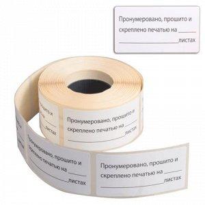 """Наклейки для опечатывания документов """"Пронумеровано, прошито"""