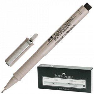 Ручка капиллярная FABER-CASTELL Ecco Pigment, корпус серый,