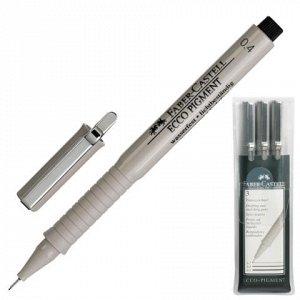 Ручки капиллярные FABER-CASTELL, НАБОР 3шт, Ecco Pigment, ли