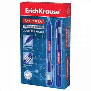 Ручка-роллер ERICH KRAUSE Metrix, корпус синий, узел 0,5мм,