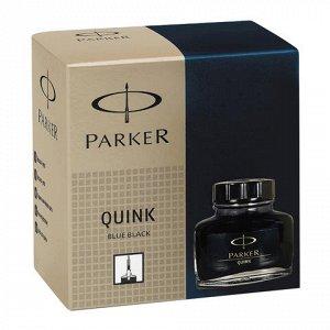 Чернила PARKER (Германия) Bottle Quink, 57 мл, 1950378, темн