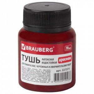Тушь чертежная BRAUBERG 70мл красная, водостойкая, латексная