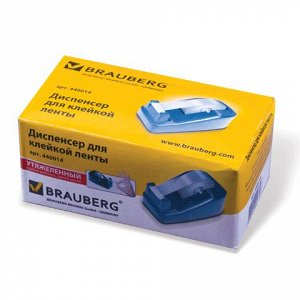 Диспенсер для клейкой ленты BRAUBERG настольный утяжеленный