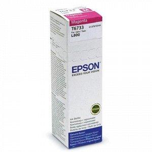 Чернила EPSON (C13T67334A) для СНПЧ Epson L800/L805/L810/L85