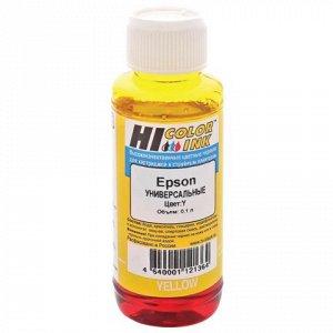 Чернила HI-COLOR для EPSON универсальные, желтые 0,1л водные