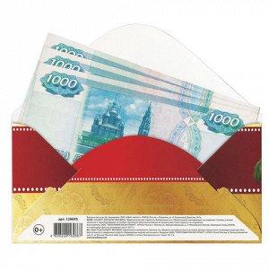 Конверт для денег ПОЗДРАВЛЯЕМ, 166х82мм, выборочный лак, ЗОЛ