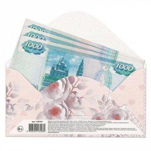 Конверт для денег С ДНЕМ СВАДЬБЫ, 166х82мм, фольга, КОЛЬЦА,