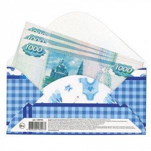 Конверт для денег С РОЖДЕНИЕМ СЫНОЧКА, 166х82мм, фольга, СИН
