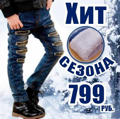 Детская экономка! Долгожданный SaLe! — Утепленные джинсы — Джинсы