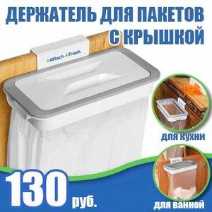 Навесной держатель для мусорного пакета с крышкой