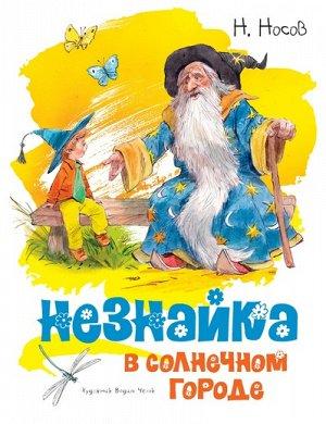 Носов Н. Незнайка в Солнечном городе (илл. Челака)