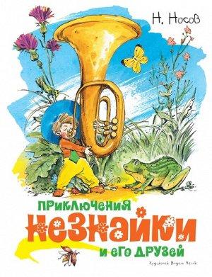 Носов Н. Приключения Незнайки и его друзей (илл. Челака)