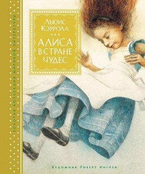 Кэрролл Л. Алиса в Стране чудес (иллюстр. Р. Ингпена)
