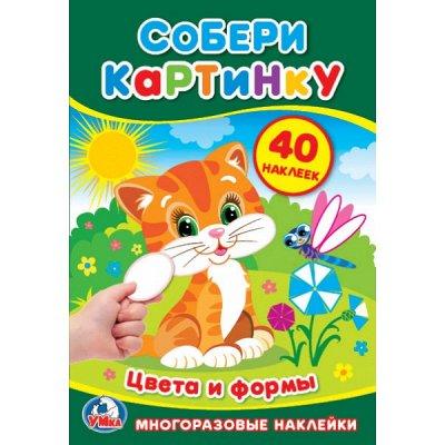 Торговая марка «УМка» -26 Играй! Учись! Развивайся! — РАСКРАСКИ И АКТИВИТИ — Детская литература