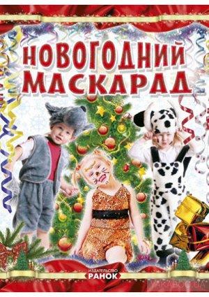 "Новый год на пороге, ""Новогодний маскарад""Р16216Р."