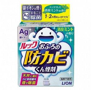 Средство для удаления грибка в ванной комнате с ароматом мяты (дымовая шашка)