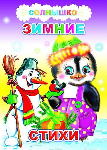 Алфея. Чудесные книжки малышам от 15 рублей!     — Зимний ассортимент — Детская литература