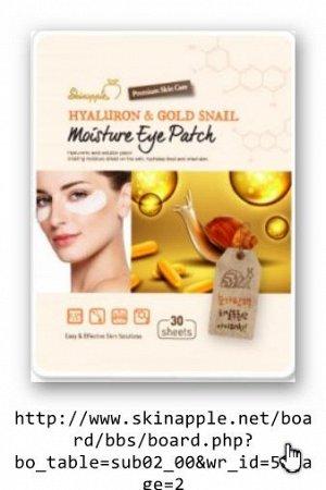 Hyaluron&Snail SkinApple Патчи под глаза с гиалуроновой кислотой и улиткой 30 шт