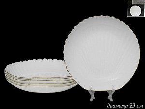 Набор из 6 глубоких тарелок 23см. Ракушка в под.уп.(х6) Опаловое стекло  Опаловое стекло