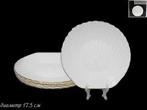 Набор из 6 тарелок 17,5см. Ракушка в под.уп.(х12) Опаловое стекло  Опаловое стекло