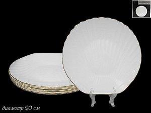 Набор из 6 тарелок 20см. Ракушка в под.уп.(х8) Опаловое стекло  Опаловое стекло