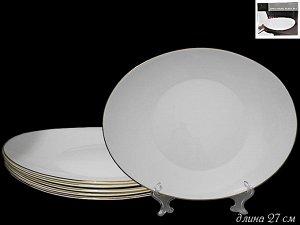 Набор из 6 тарелок 27см. Овал в под.уп.(х6) Опаловое стекло  Опаловое стекло