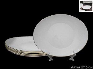 Набор из 6 тарелок 21,5см. Овал в под.уп.(х8) Опаловое стекло  Опаловое стекло