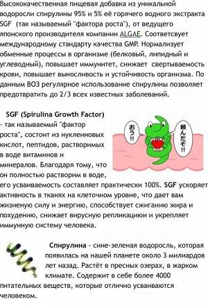 Algae Спирулина SGF