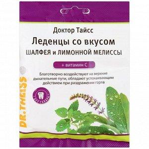 Доктор Тайсс Леденцы Со Вкусом Шалфея И Лимонной Мелиссы + Витамин С Пак. 50Г (Бад)