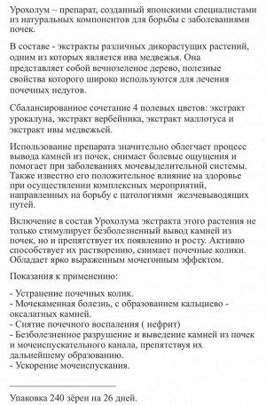 БАД Урохолум