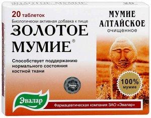 Мумие Золотое Алтайское Очищенное Таб. 200мг №20 (Бад)