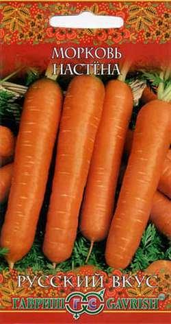 Морковь Настена 2,0 г серия Русский вкус!
