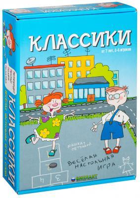 """Настольная игра """"""""КЛАССИКИ"""""""