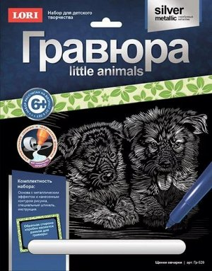 "Гравюра Little Animals Щенки овчарки  30*20 см  ТМ ""Лори"""
