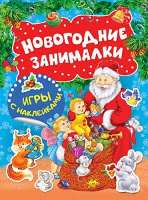 """Игра с наклейками """"Новогодние занималки"""" Дед Мороз 25,5*19,5 см  *"""