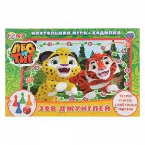 "Игра-ходилка ""Умка""  Лео и Тиг ""Зов джунглей"" кор. 33*22*2,5 см."