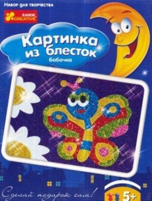 """Картинки из блесток """"Бабочки"""" кор"""
