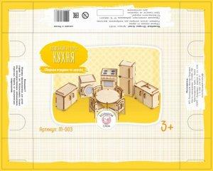 """Конструктор дерев. """"Волшебный 3D-город""""  Кухня, 21,5*15,5*4,5см."""