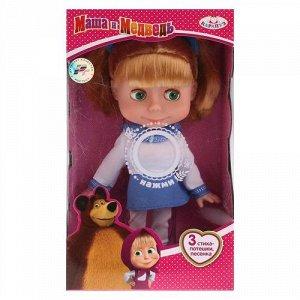 "Кукла ""Карапуз"" Маша и Медведь. Маша 25 см, озвуч., матрасский костюм , кор."