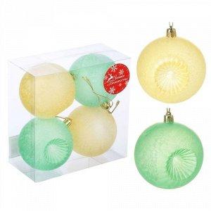 Набор шаров пластик  d-8 см, 4 см. туман с выемкой ,желто-зеленый пласт кор 15,5*15,5*8 см