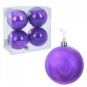 Набор шаров пластик. d-8 см., 4 шт. Жемчужная капель фиолетовый, пласт.кор. 16*16*8 см *